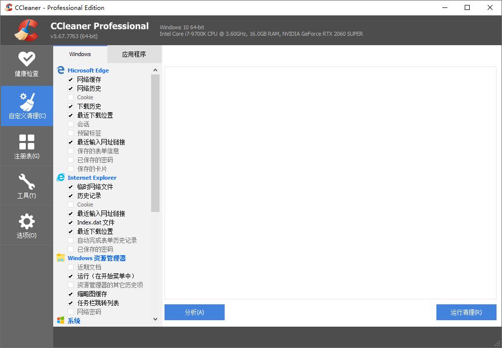 CCleaner v5.85.9170业版-云奇网
