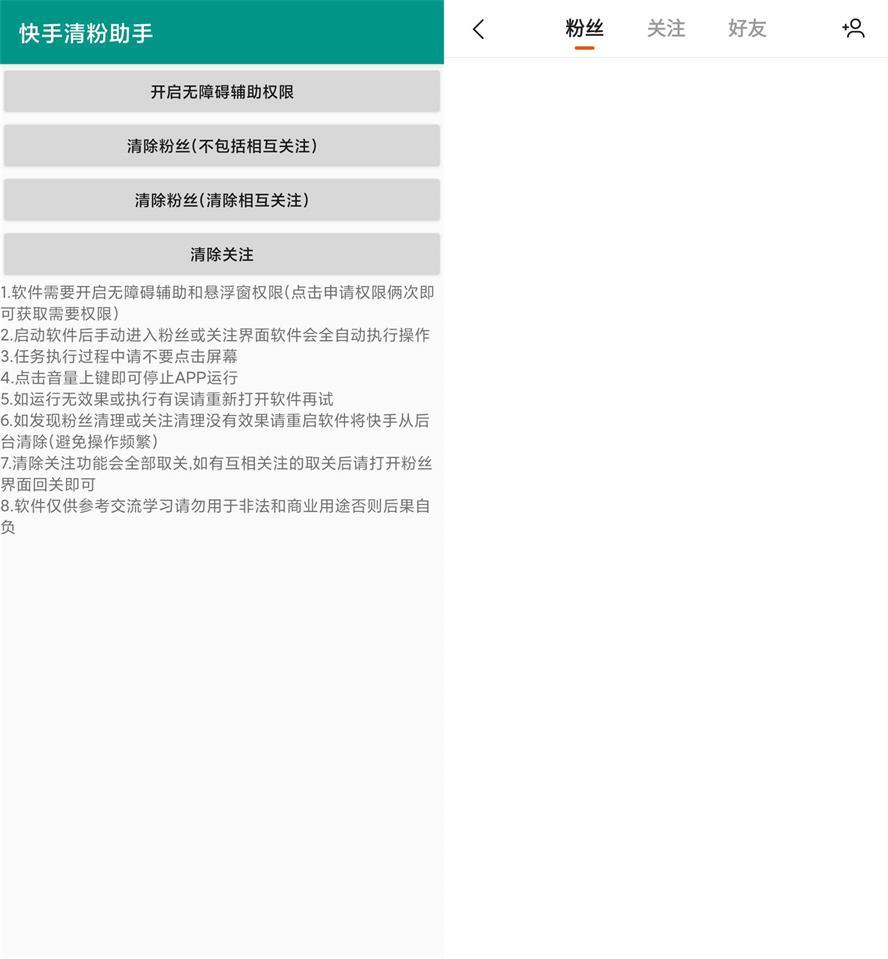 安卓快手清粉助手v2.0-云奇网