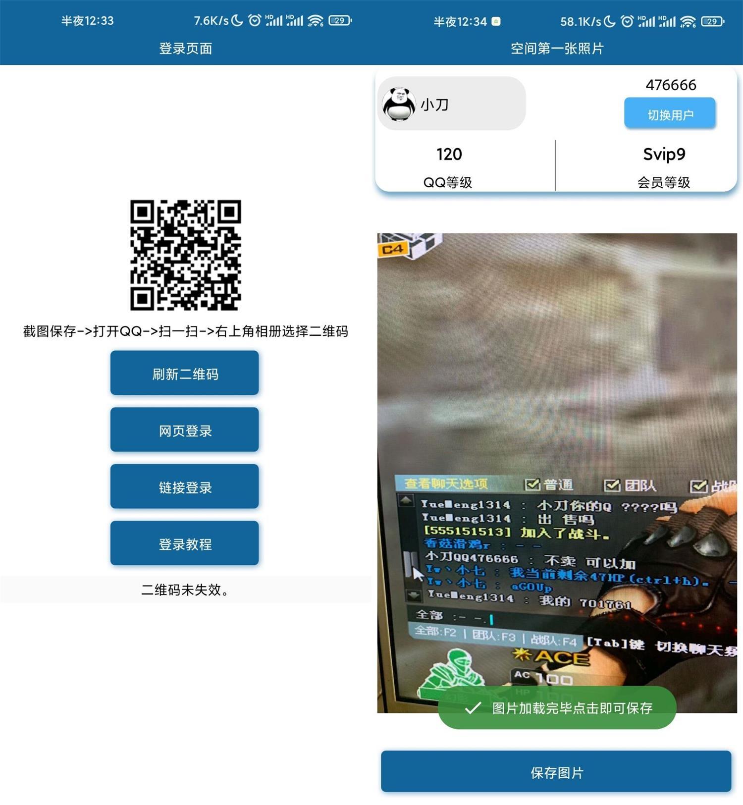 安卓QQ空间第一张照片v1.0-云奇网