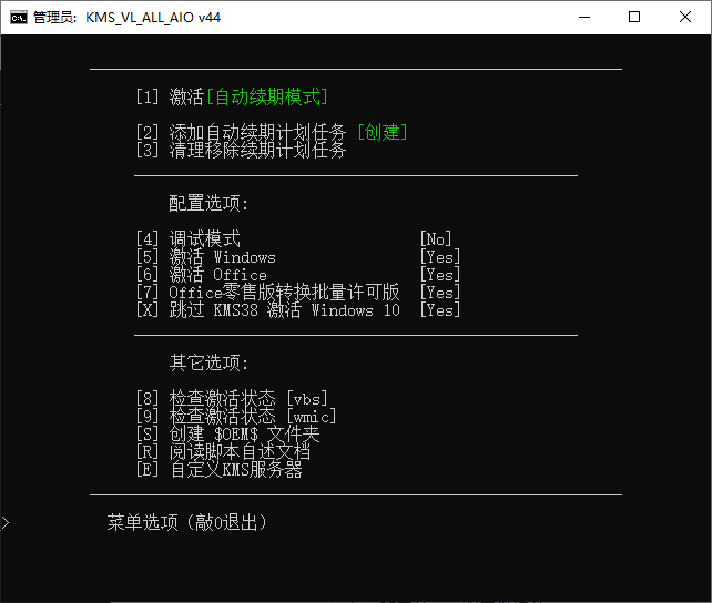 KMS_VL_ALL_AIO V44 CN-云奇网