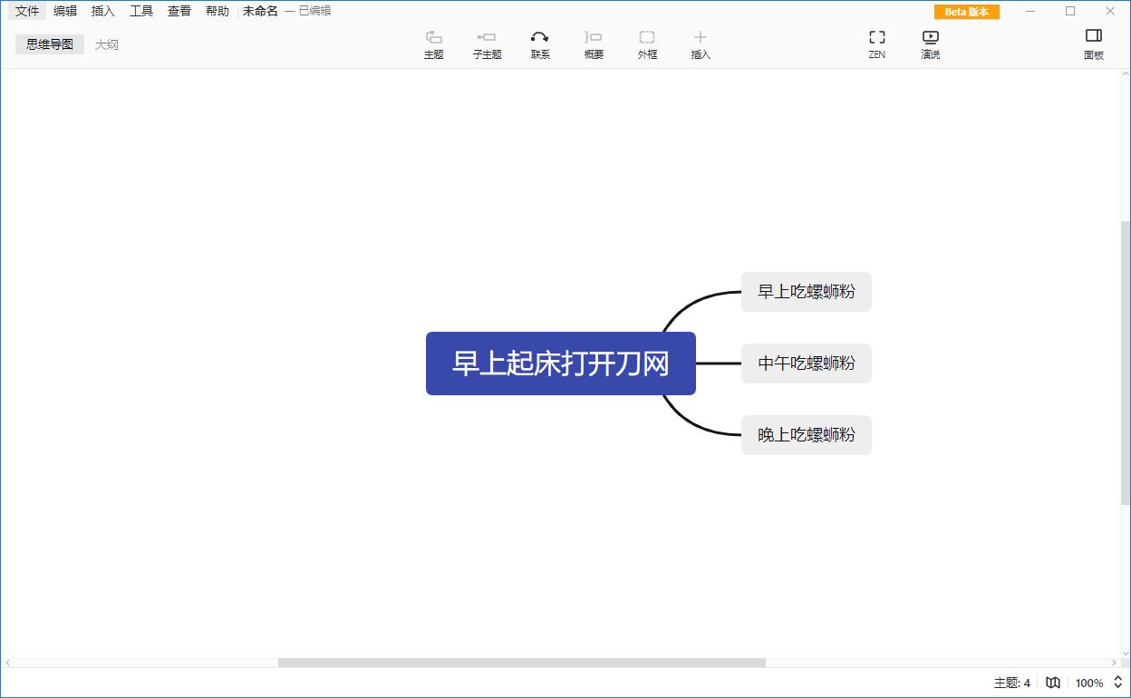 XMind 2021 v11.1.0大客户版-云奇网