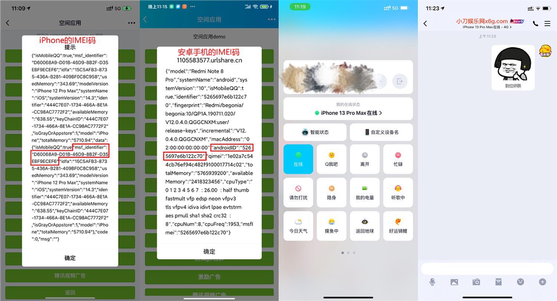 自定义改QQ在线状态新增iPhone13-云奇网