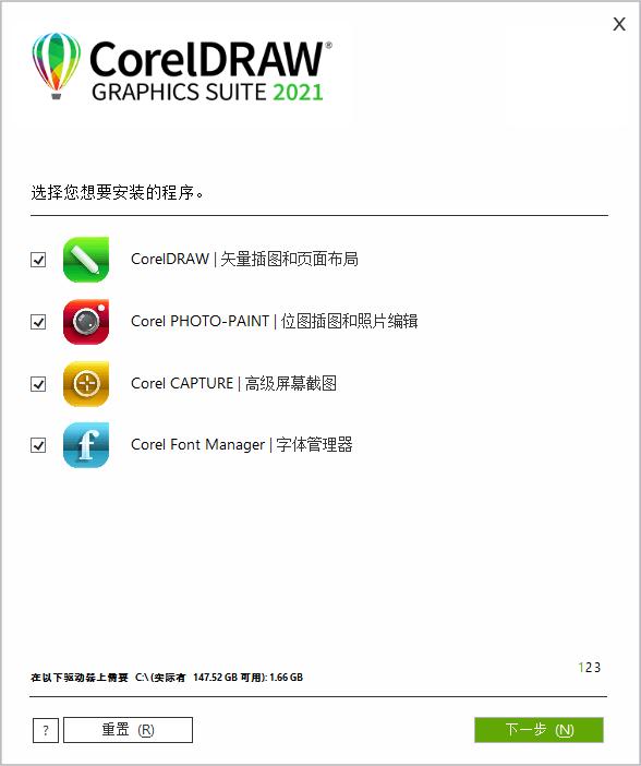 CorelDRAW 2021绿色特别版