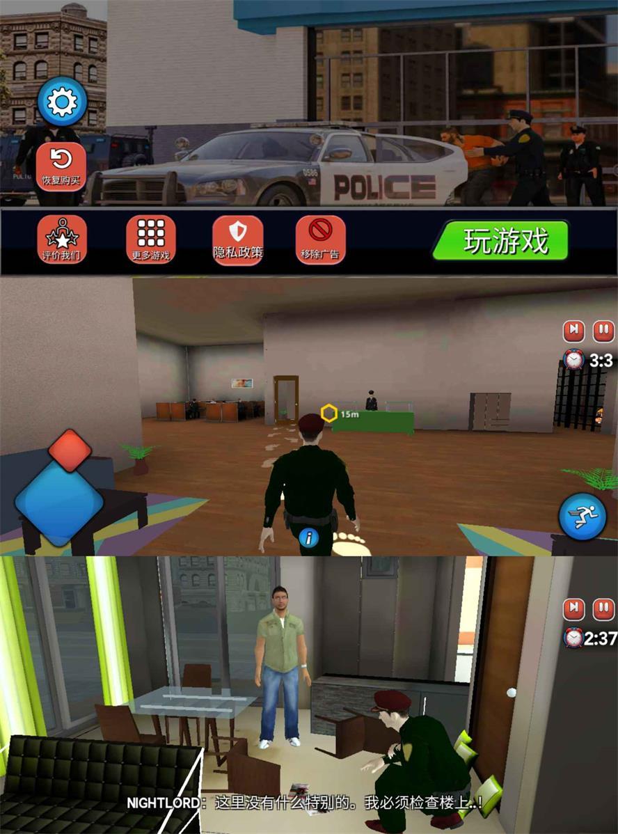 模拟工作游戏 警察工作模拟器-云奇网