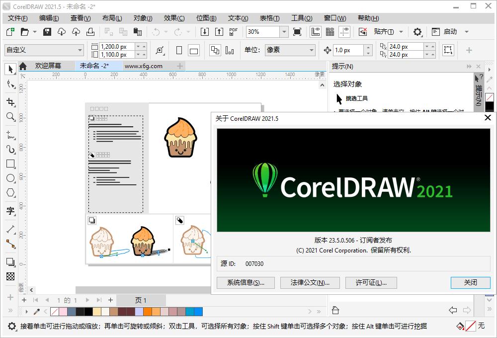 CorelDRAW 2021绿色特别版-云奇网