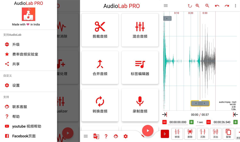 AudioLab音频编辑1.2.5专业版-云奇网