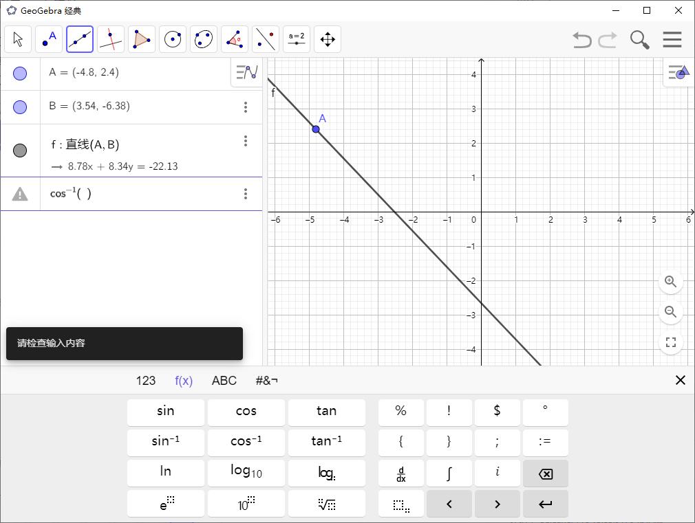 GeoGebra v6.0.666多平台版-云奇网