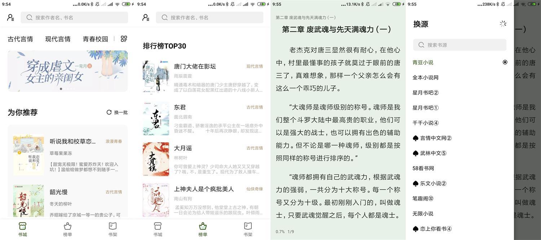 安卓书芽v1.1.6纯净无广告版-云奇网