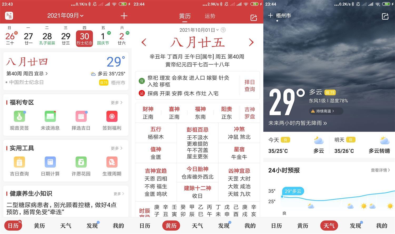 安卓中华万年历v8.3.0去广告版-云奇网
