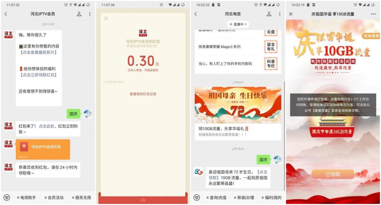 河北领微信红包+10G电信流量-云奇网