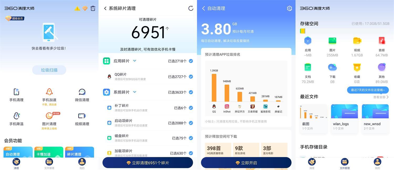 安卓360清理大师v7.8.4会员版-云奇网
