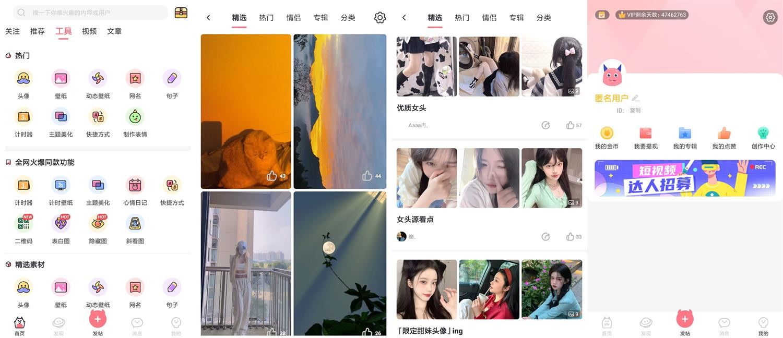安卓小精灵美化v5.12.16会员版-云奇网