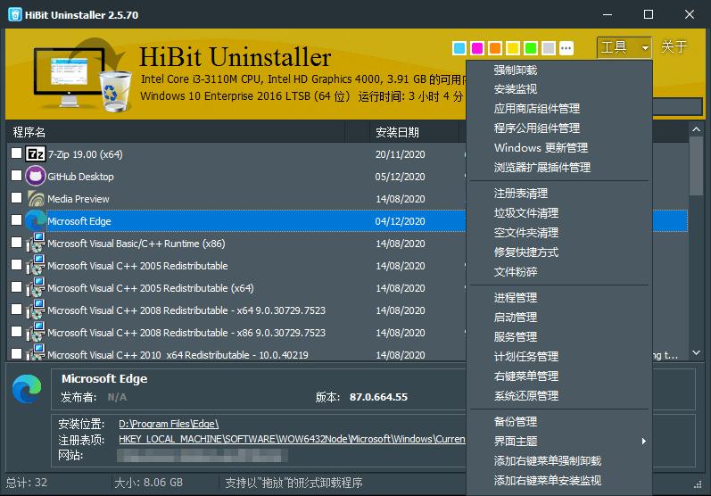 HiBit Uninstaller v2.6.20.0-云奇网