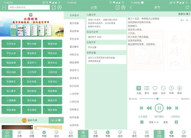 安卓荷花听书v1.2.01绿化版-云奇网