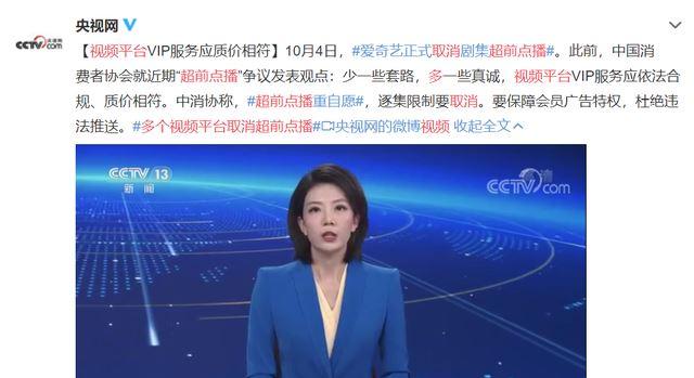 爱奇艺腾讯优酷取消超前点播-云奇网