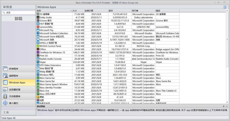Revo Uninstaller Pro v4.5.0便携版-云奇网