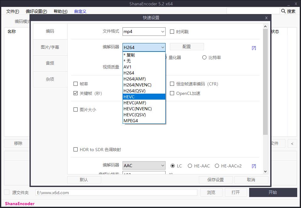 ShanaEncoder v5.2.2.3中文版-云奇网
