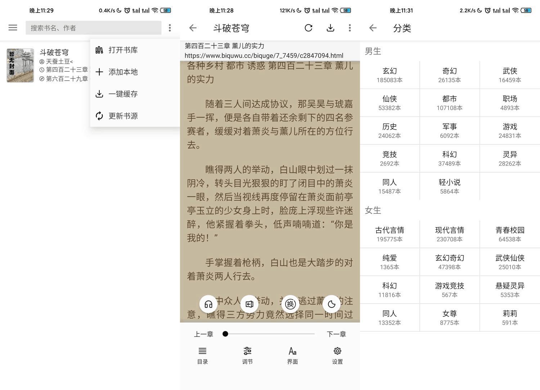安卓轻阅v10063绿化版-云奇网