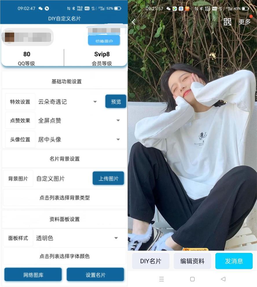 安卓QQ个性动态名片v4.0-云奇网