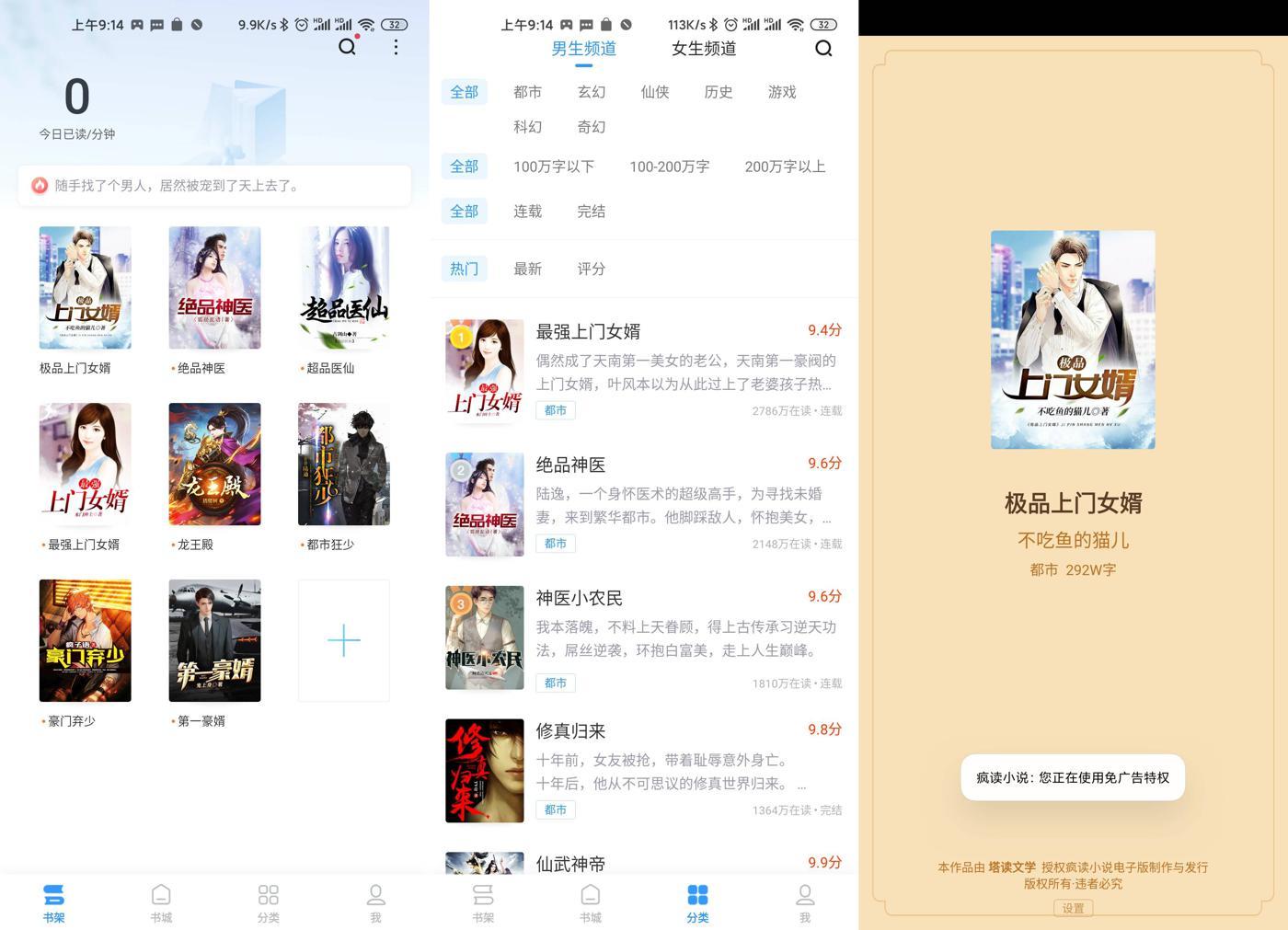 安卓疯读小说v1.1.3.3绿化版-云奇网