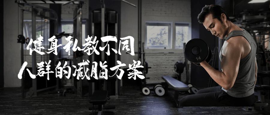 健身私教不同人群的减脂方案-云奇网