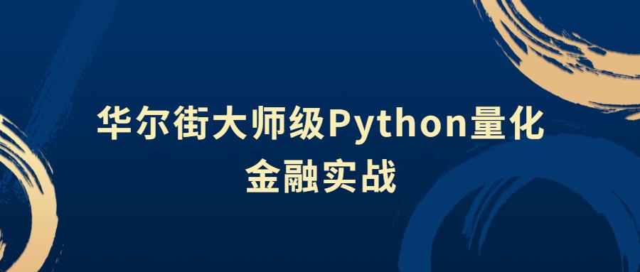 华尔街大师级Python量化金融实战-云奇网