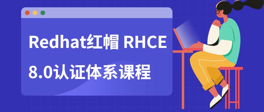 Redhat红帽 RHCE8.0认证体系课程-云奇网