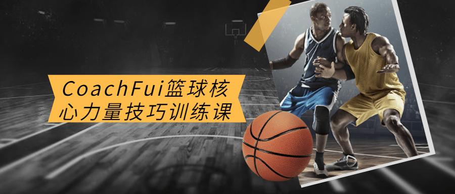 CoachFui篮球核心力量技巧训练课-云奇网