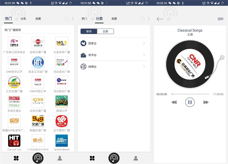 安卓80后手机收音机FM v1.4.8-云奇网