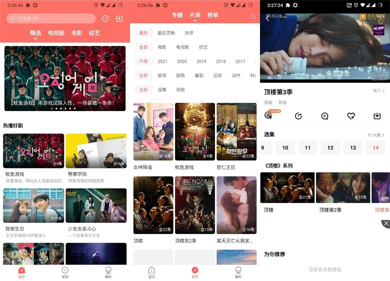安卓爱韩剧v1.5.0绿化版-云奇网