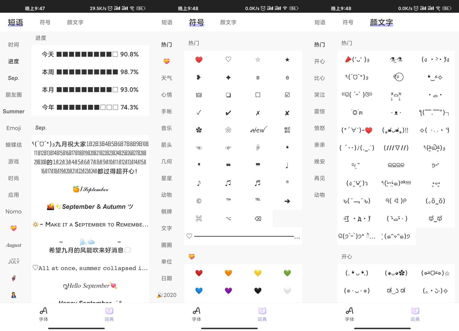 安卓花样文字v2.9.4绿化版-云奇网
