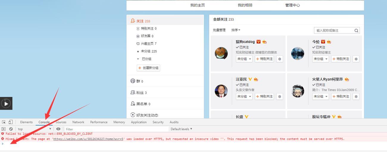 快速批量取消微博关注网页脚本-云奇网
