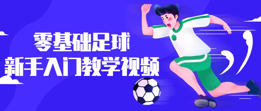 零基础足球新手入门教学视频-云奇网
