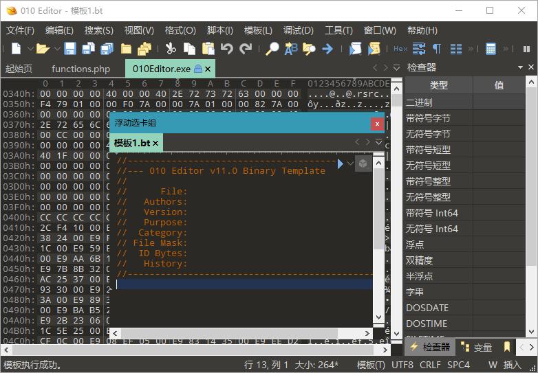 010 Editor v12.0.1汉化绿色版-云奇网