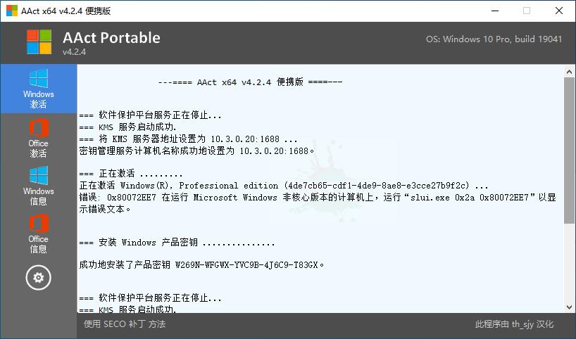 激活工具AAct v4.2.4汉化版-云奇网