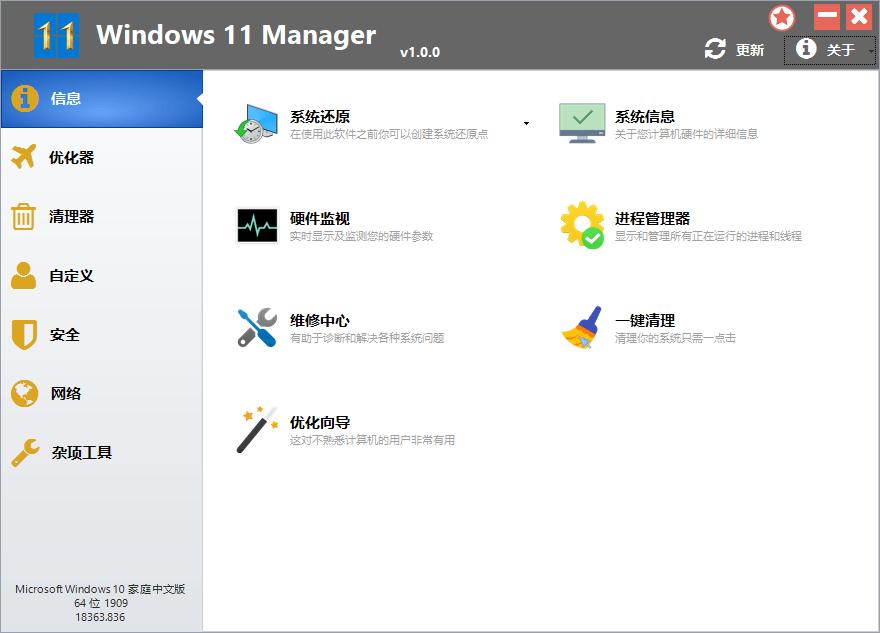 Windows 11 Manager v1.0.0-云奇网