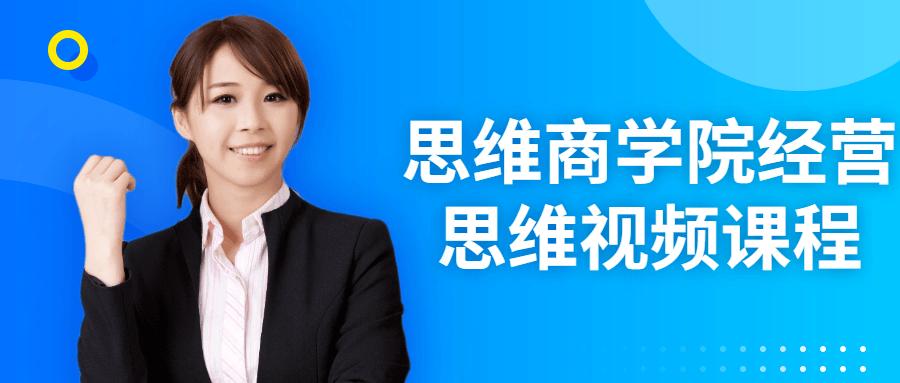 思维商学院经营思维视频课程-云奇网