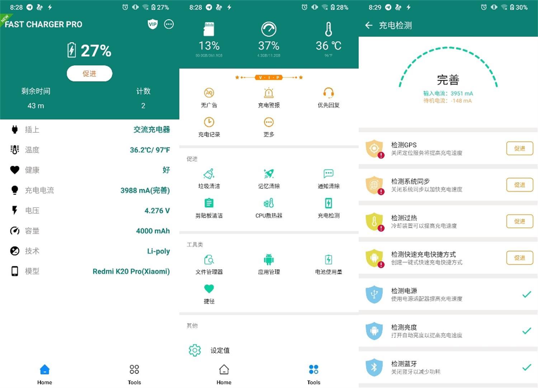 安卓Fast Charging Pro v5.12.2-云奇网