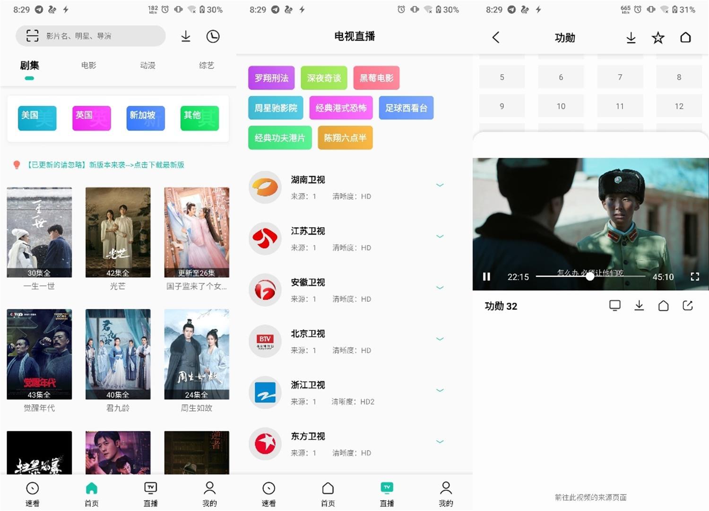 安卓易看Pro v21.10.12绿化版-云奇网