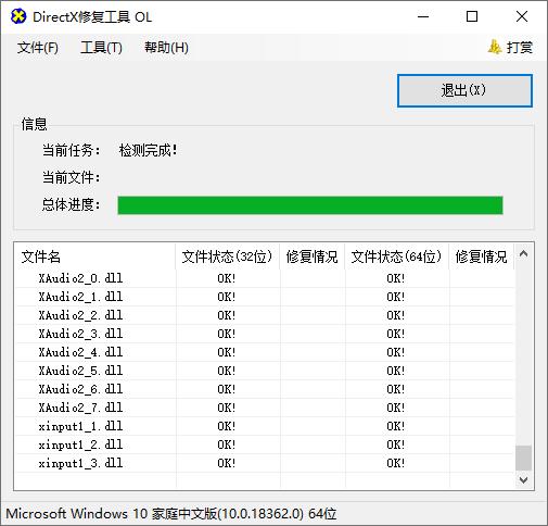 DirectX Repair修复工具v4.1增强版