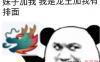 我是龙王是什么意思 网络用语我是龙王的含义