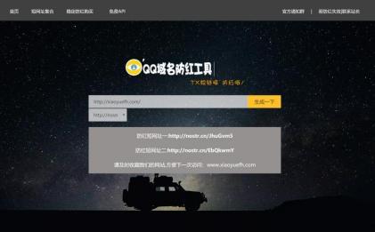 小月防红网站源码PHP系统