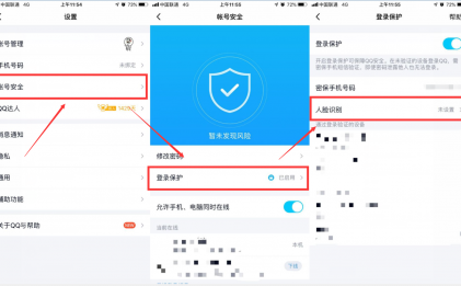 QQ推出的设备锁人脸识别登陆你了解吗