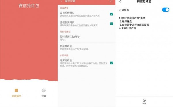 免root微信自动抢红包安卓软件