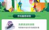 小米用户免费贴膜手机紫外线消毒
