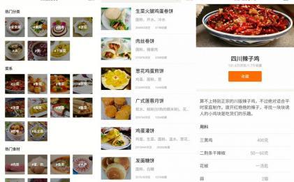 家常菜v2.6.0教你做出美味菜肴app
