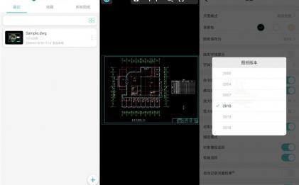 浩辰CAD看图王v3.13.2解锁版