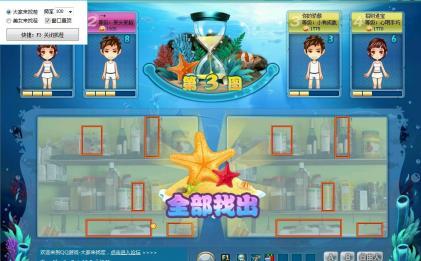 QQ游戏大家来找茬系列查找助手