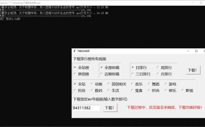 B站视频下载工具附python爬虫源码