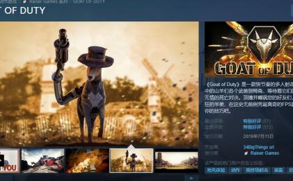 steam免费喜加一《GOAT OF DUTY》射击游戏